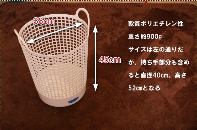 フレディレックの洗濯カゴのサイズ