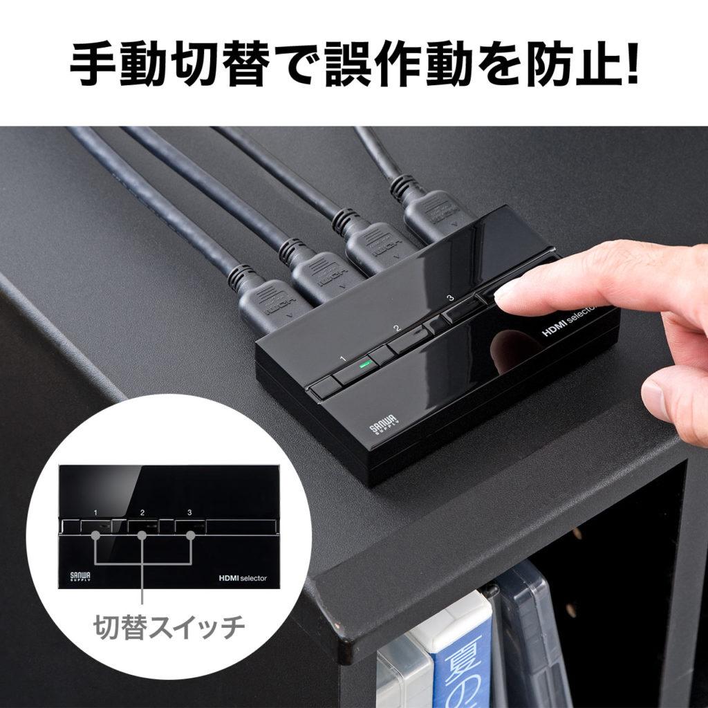 サンワサプライのHDMI切替器。ワンタッチで切替