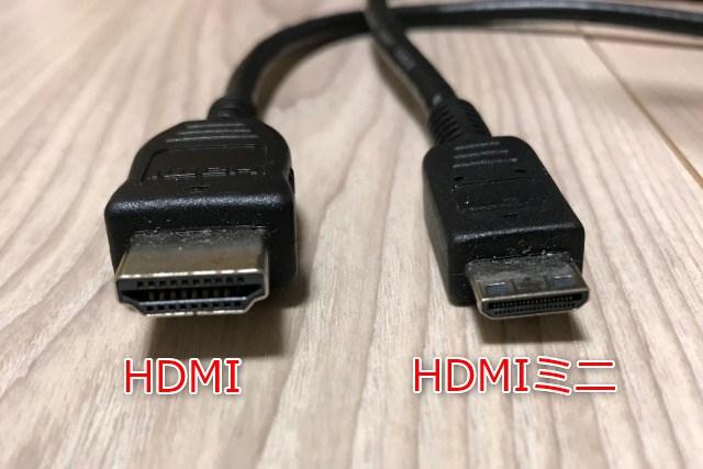 HDMIとHDMIミニの先端の形状のサイズ違いを並べた画像