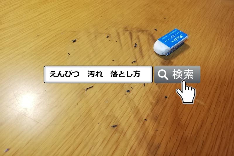 テーブルの鉛筆の汚れを消しゴムで消そうとした跡