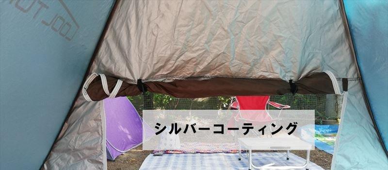 山善キャンパーズコレクションのテント内側のシルバーコーティング