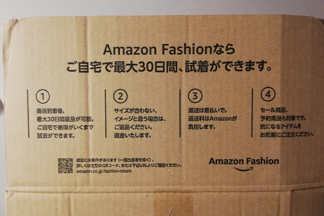 amazon 梱包に印刷されているAmazon Fashionの説明文