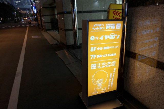 e☆イヤホン秋葉原店のお店の前の看板