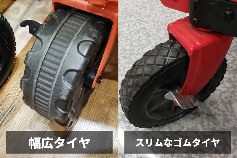 キャリーワゴンの幅広タイヤとスリムゴムタイヤの画像