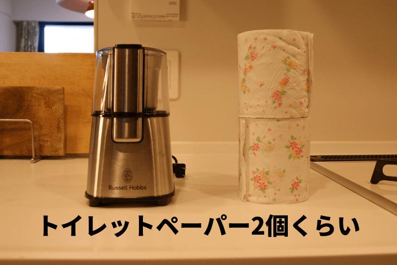 ラッセルホブスのコーヒーグラインダー7660JPのサイズ感。トイレットペーパー2ロール分
